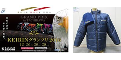 12月 電話・インターネット投票プレゼントキャンペーン