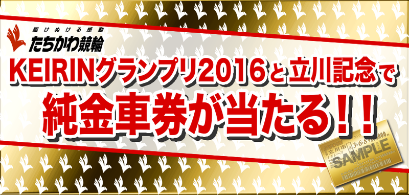 KEIRINグランプリ2016と立川記念で純金車券が当たる!!