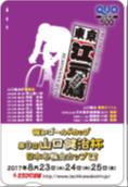 第9回山口健治杯クオカード(500円分)