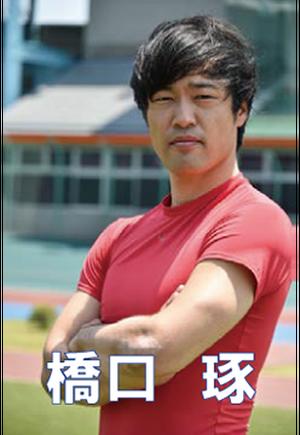 橋口 琢選手