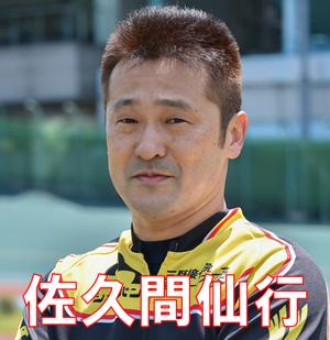 佐久間仙行選手